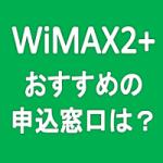 WiMAX2+のキャンペーンが最もお得なお申込み窓口とは?