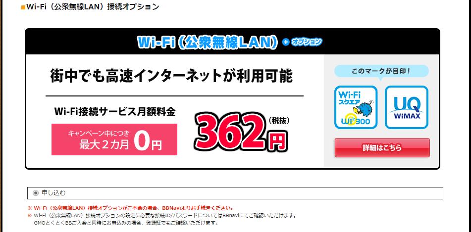 WiMAX2+Wi-Fi公衆無線LAN