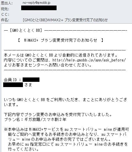 プラン変更メール1