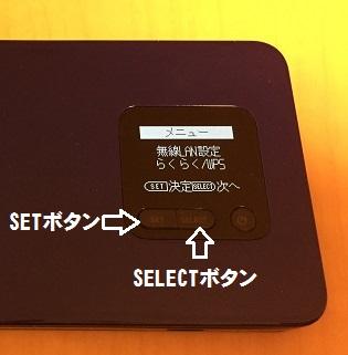 WX01ワイヤレス接続4