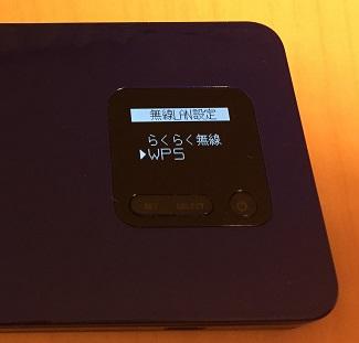 WX01ワイヤレス接続5