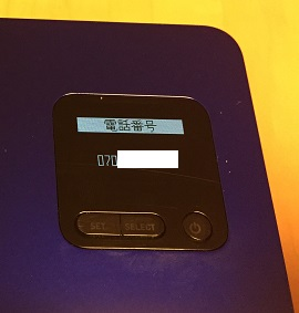 WX01電話番号