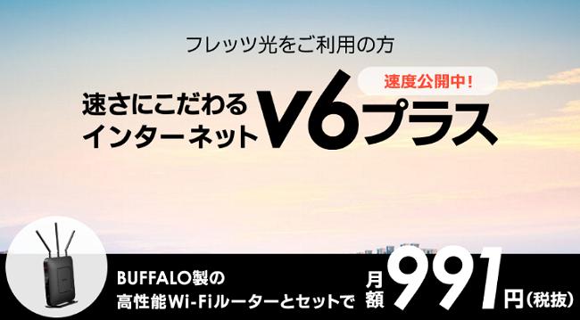 フレッツ光v6プラス