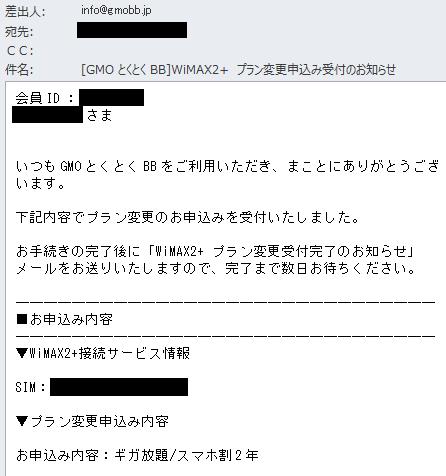 プラン変更メール