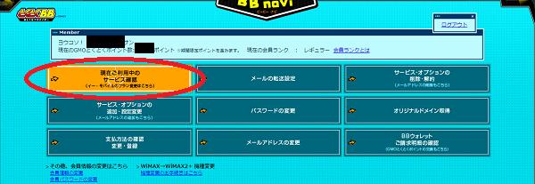 BBnavi1