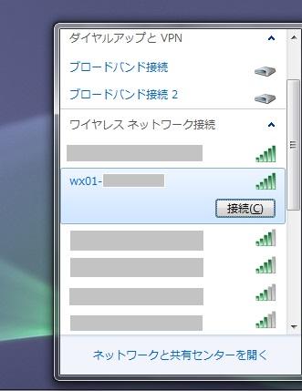 WX01ワイヤレス接続