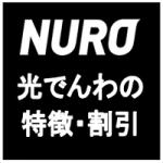 NURO光でんわの特徴と2つの割引サービスについて