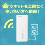 SoftBank Air(ソフトバンクエアー)が今かなりアツい7つの理由!