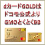 dカードGOLDはドコモ公式よりもGMOとくとくBBから申込んだ方が実はお得!