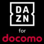 DAZN for docomoを見るならネット回線はドコモ光にしないと勿体無い!